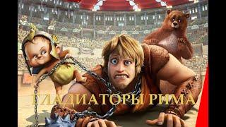 видео: ГЛАДИАТОРЫ РИМА (2012) мультфильм