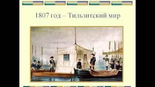 видео 1. Внешняя политика Александра I, 1801-1812гг