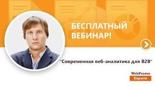видео Особенности веб-аналитики для B2B. Связь с CRM и телефонией