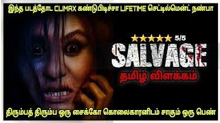 முடிஞ்சா இந்த படத்தோட climax கண்டுபிடிங்க  | Film roll | தமிழ் விளக்கம் | Best movie review in tamil