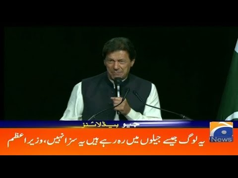 Geo Headlines - 08 PM | Yeh Log Jaise Jailon Mai Reh Rahe Hain Yeh Saza Nahi - PM | 22nd July