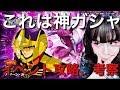 【ガンロワ道場】これは神ガシャ!!!イベント攻略、考察