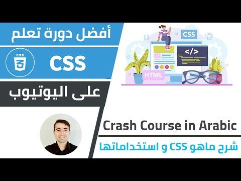 تعلم css - دورة css كاملة