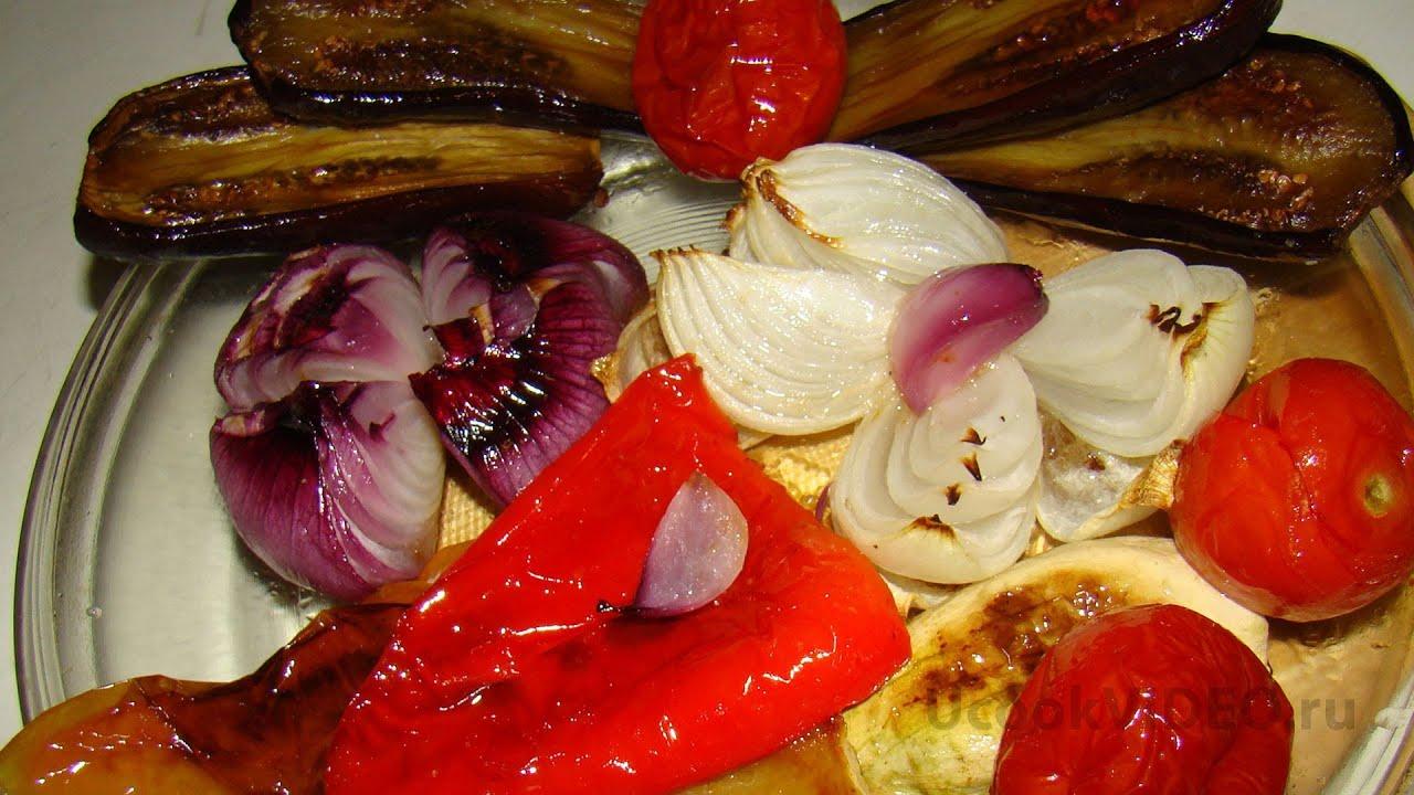 Запечь овощи в духовке рецепт