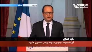 هولاند يعلن حالة الطوارئ على كافة الأراضي الفرنسية وإقفال الحدود