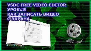 Как снять видео с экрана в VSDC FREE VIDEO EDITOR