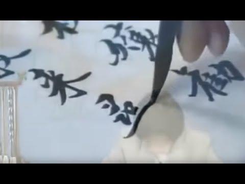 Download Youtube: 中國首位書法女博士作品欣賞,這才叫技藝高超,賞心悅目!