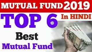 Top 6 Mutual Fund 2019 || Best Mutual fund for SIP in 2019