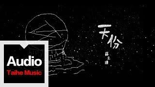 薛之謙 Joker Xue【天份】HD 高清官方歌詞版 MV