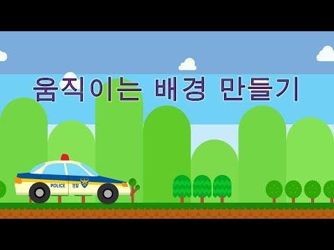 [엔트리 강좌] 엔트리 배경 움직이기 무한배경 [205와 친구들]