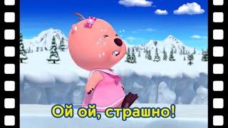 мини-фильм #14 Ой ой, страшно! | дети анимация | Познакомьтесь это новый друг Пороро