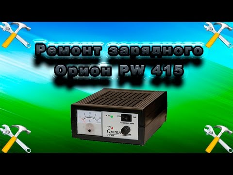 Зарядное Устройство Орион PW-415 Ремонт