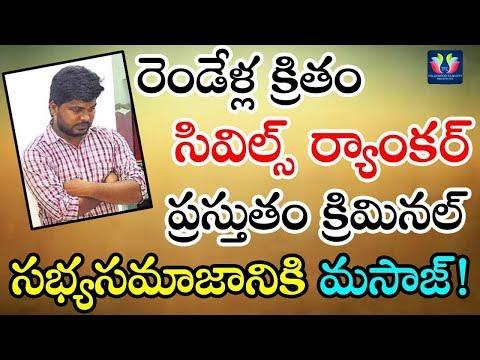 Civils Topper Turns As Criminal   Spa Owner Arrested In Hyderabad   Telugu Full Screen