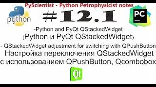 Python и PyQt QStakedWidget обзор виджета и его практическое использование