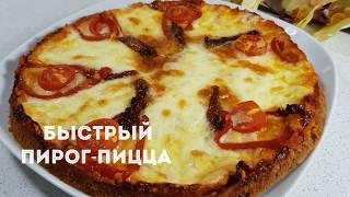 БЫСТРЫЙ ПИРОГ-ПИЦЦА С ЦЕЛЬНОЗЕРНОВОЙ МУКОЙ.