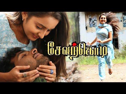 new tamil movie Sevarkodi   Sevarkodi    bhama Tamil Movie   Super Hit  hd   2015 upload