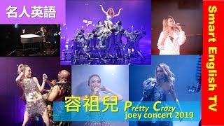 ????容祖兒《PRETTY CRAZY JOEY YUNG CONCERT TOUR》????名人英語????