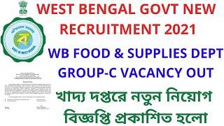 West Bengal Govt Food & Supplies Vacancy 2021   WB Food & Supplies Deo Vacancy 2021  WB Govt Jobs