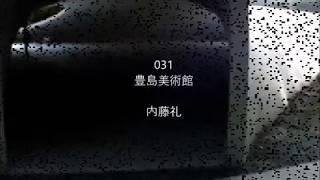 豊島美術館 ART SETOUCHI  安藤忠雄