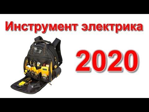 Мой инструмент электрика в  2020.