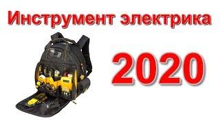 мой инструмент электрика в  2020