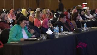 ست الحسن - المؤتمر الطبي الأول لمجلة نصف الدنيا .. المرأة أصل الحياة