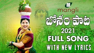 Bonalu Song 2021 || Mangli || Full Song || Ramaswamy || Dhee Pandu || Chicha Charles || Damu Reddy