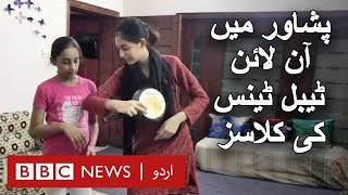Online table tennis classes in Peshawar - BBC URDU