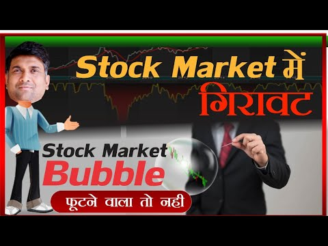Why Stock Market Crash Today? | Stock Market Bubble | Stock Market 2021 Crash by Mukul Agrawal
