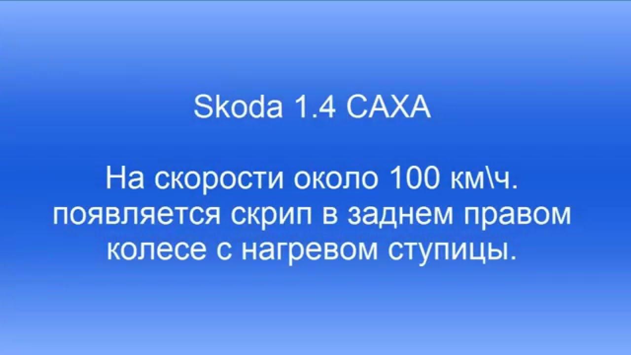 Скрипит в заднем правом колесе -  Skoda 1,4 TSI CAXA