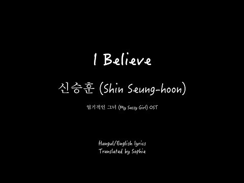 신승훈 (Shin Seung-hoon)_I Believe_엽기적인 그녀 (My Sassy Girl) OST _Han/Eng Lyrics