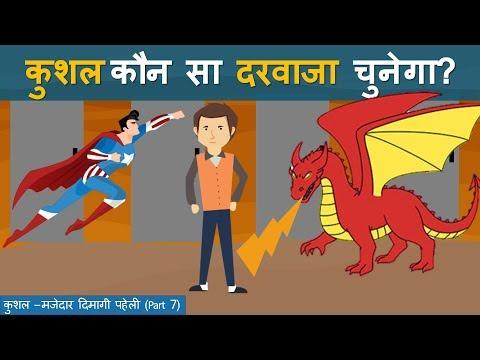 मजेदार दिमागी पहेलियाँ  ( Part 7 ) | Kushal Paheliyan | Logical Baniya
