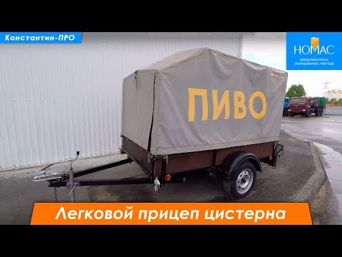 Автоприцеп-цистерна для легкового автомобиля.