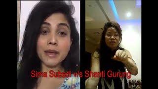 सिमा सुबेदी र शान्ति गुरुङ बिच फेस बूकमै झगडा !Sima subedi v/s Shanti gurung.