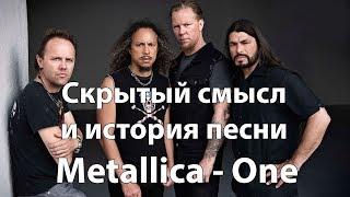 Скрытый смысл и история песни Metallica - One