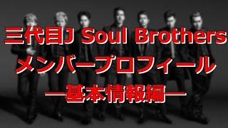 三代目J Soul Brothers メンバープロフィール ―基本情報編― 三代目 J So...