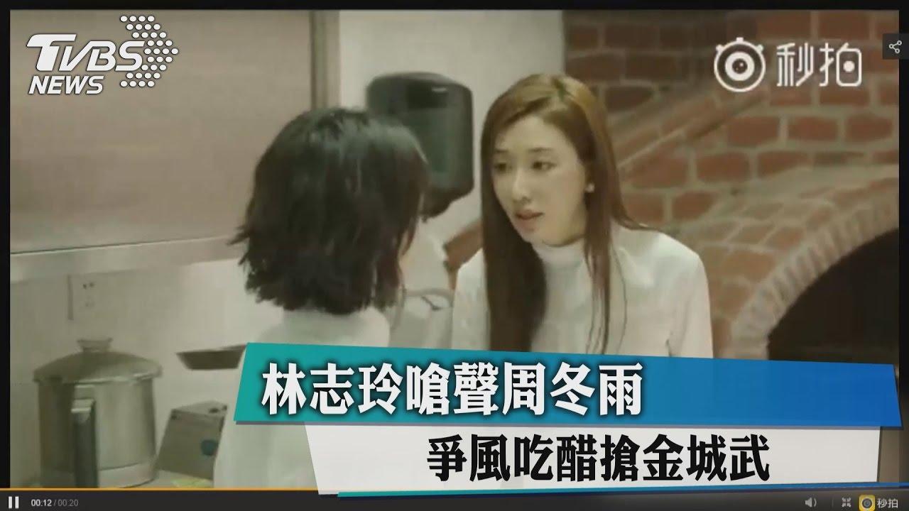 林志玲嗆聲周冬雨 爭風吃醋搶金城武 - YouTube