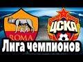 ЛИГА ЧЕМПИОНОВ / РОМА - ЦСКА / МЮ - ЮВЕНТУС / СТРИМ #1