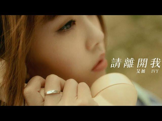 艾薇Ivy 〈請離開我〉Official Music Video