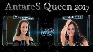 Karachevskaya vs Malinina ⊰⊱ Bellydancebattle AntareS Queen '17.