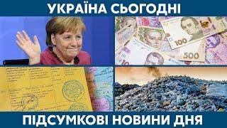 Україна сьогодні з Віолеттою Логуновою – 27 вересня