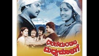 Dharani Mandala Madhyadolage | Kannada Full Movie HD | Srinath, Jai Jagadish.