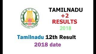 Tamilnadu 12th result 2018 date | TN +2 result 2018