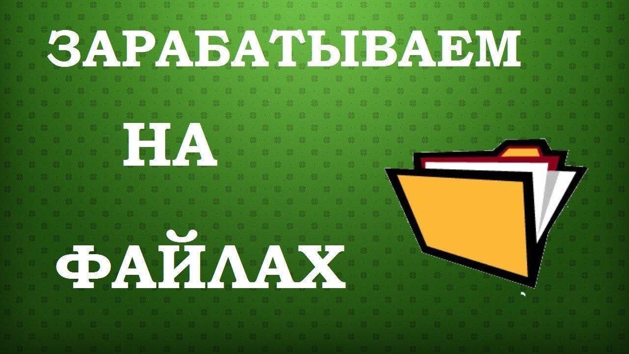 Высокий заработок на автомате|Самый простой способ заработка без вложений. 100 рублей за одно скачив