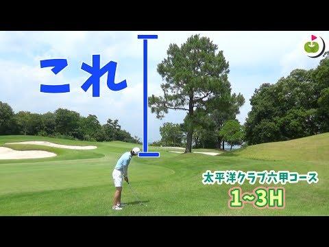 越えてやる!あの木を【太平洋クラブ 六甲コース H1~3】