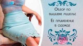 Машинная вышивка ✿ Обзор по вышивке на одежде ✿ Вышивка на одежде