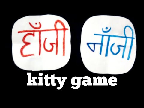 हांजी-नांजी /lucky Winner/ #kittyparty And #otherparty Fun Game.