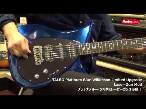 【池部楽器店】TALBO - TALBO Platinum Blue Wilkinson Limited Upgrade Laser-Gun Mod 【グランディ&ジャングル】