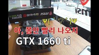 [MSI 지포스 GTX 1660 ti 게이~~트윈~~ ] 아, 쫌 이름 좀 짧게 쫌,, (×﹏×)
