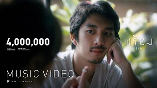 พร้อม - SIN [Official MV] | Prod. By อู๋ The YERS